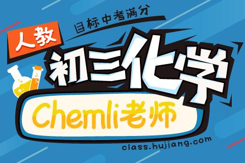 初三化学春季班(人教